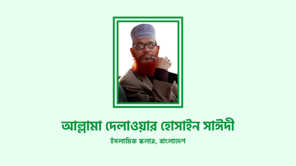 আল্লামা দেলাওয়ার হোসাইন সাঈদী জীবনী